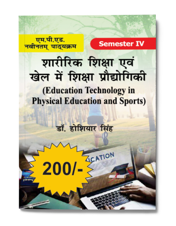 Education  Technology in   Physical Education and ...