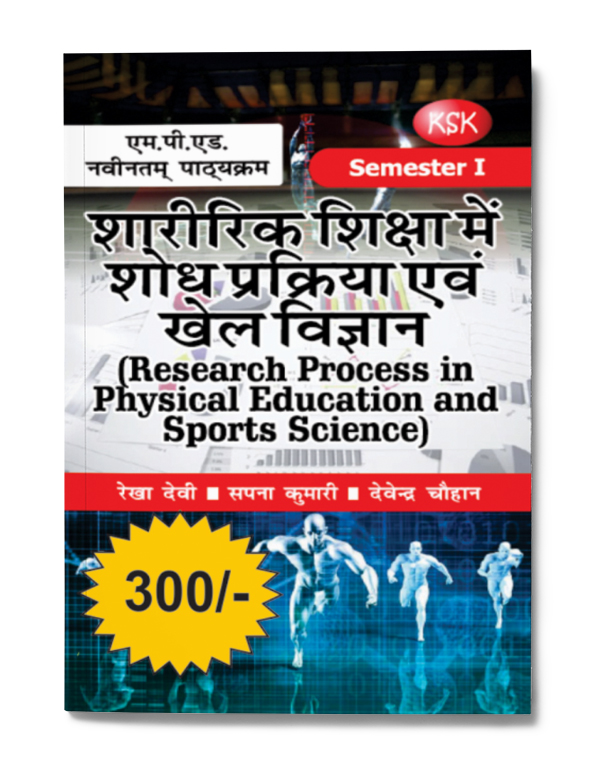 Research  Process in Physical education and sports science