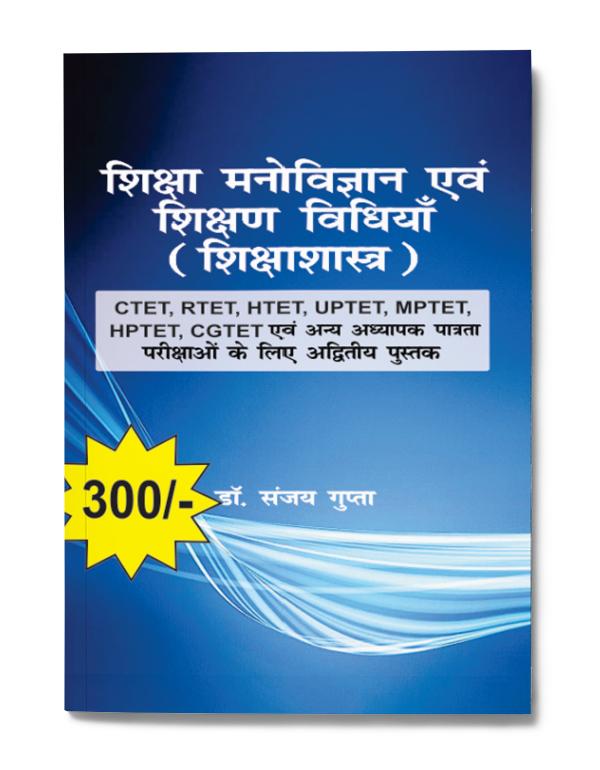 Shiksha Manovigyan avm Shikshan Vidhiya (Shiksha Shastra) - (Educational Psychology and Pedagogy)