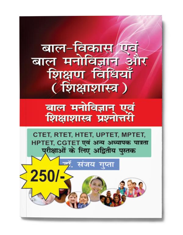 Bal Manovigyan avm Shiksha Shastra Prashnottari (Child Psychology and Pedagogy)