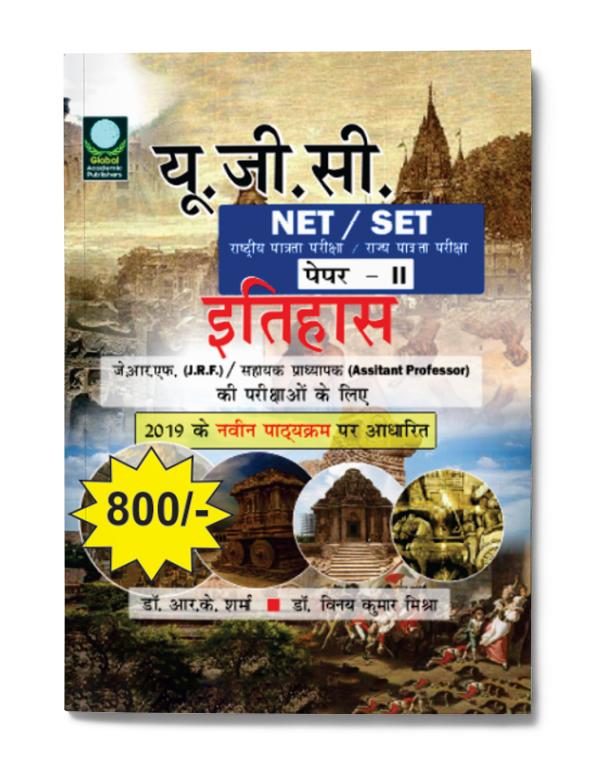 U G C NET/SET PAPER-II ITIHAS
