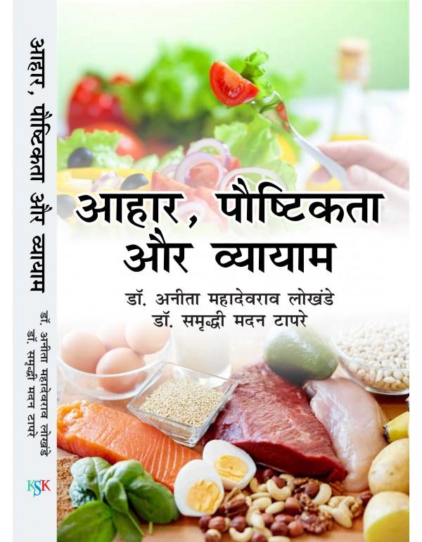 Aahar Poshtikta aur Vyayam