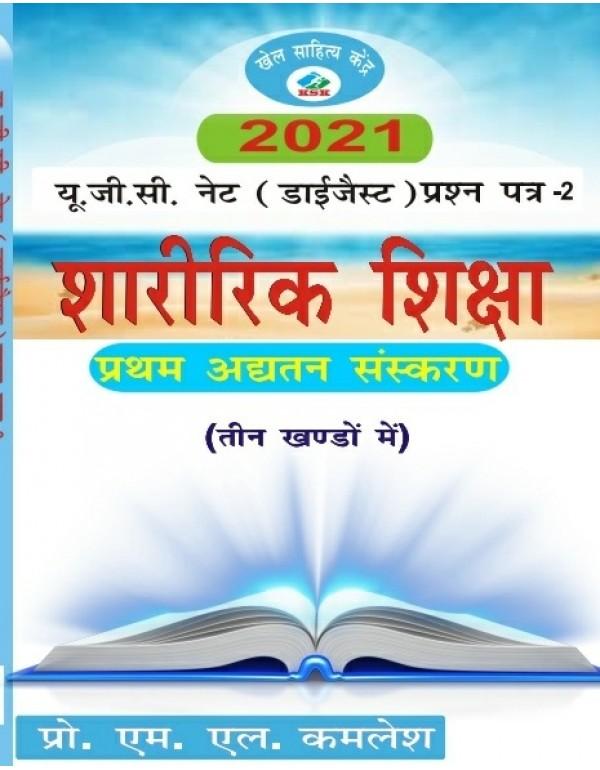 UGC NET DIGEST SHARIRIK SHIKSHA -IN HINDI (3 VOL.)