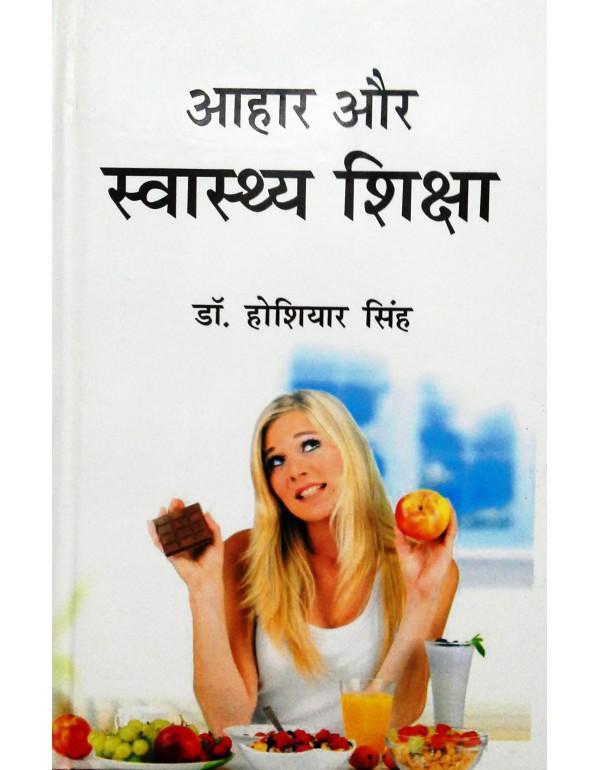Aahar aur Swasthya Shiksha