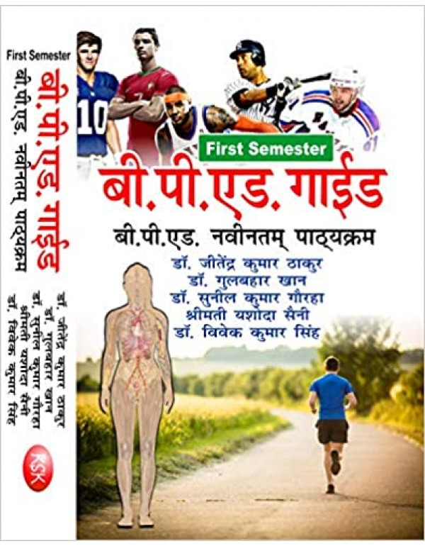 B.P.Ed. Guide - Semester - 1 (B.P.Ed. New Syllabus...