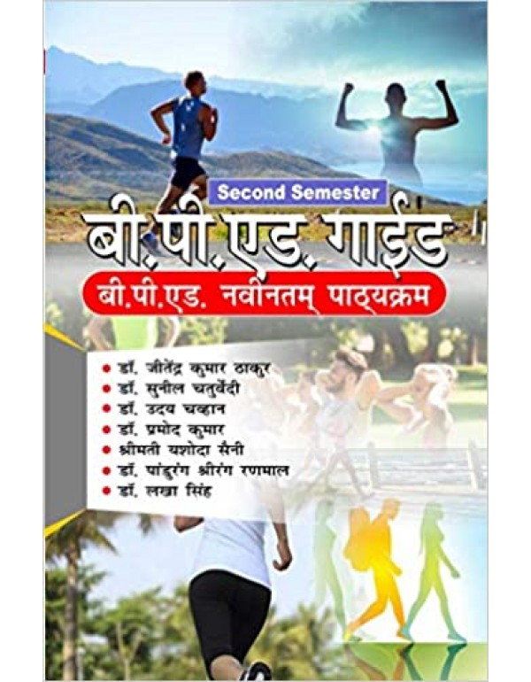 B.P.Ed. Guide - Semester - 2 (B.P.Ed. New Syllabus...