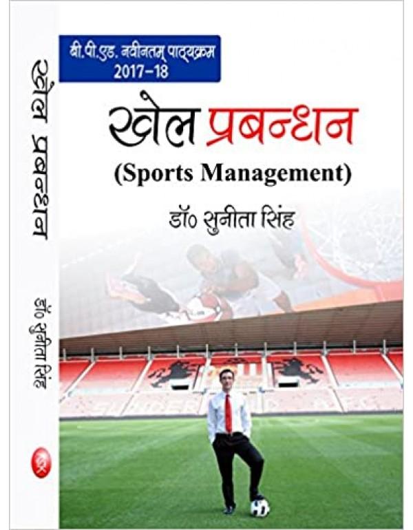Khel Prabandha n- (Sports Man agement)- B.P. ED. NEW SYLLAB US-2017-1