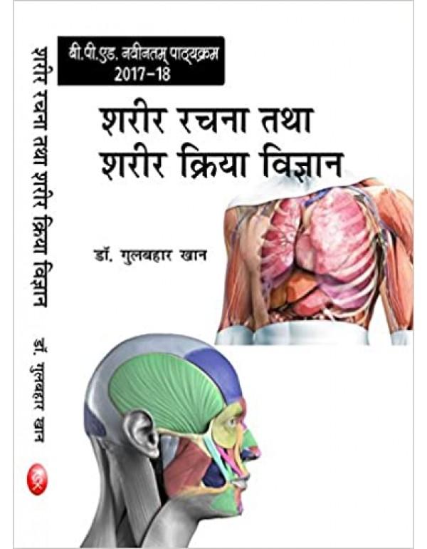 Sharir Rachna Tatha Sharir K riya Vigyan (A natomy and Phy siology) B.P.E d. New Syllabu s - 2019 Paper back – 1 Jan uary 2017.