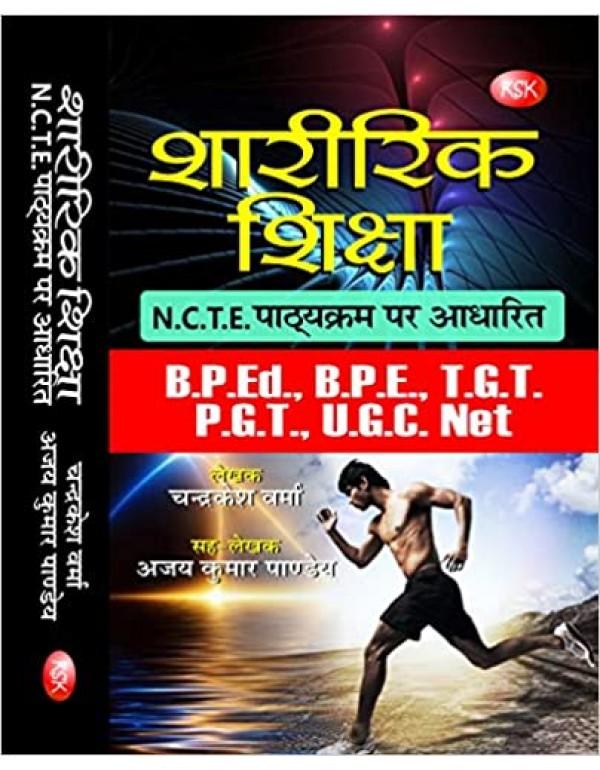 Sharirik Shiks ha (B.P.Ed., B .P.E., T.G.T., P.G.T...