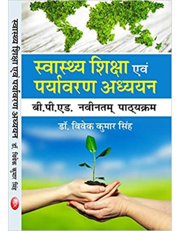 Swasthya Shiks ha Avm Paryava ran Adhyayan ( B.P.E...