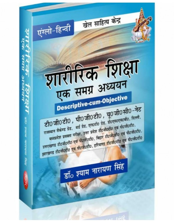 Sharirik Shiksha ek samgra Adhyan(Edition-2019)