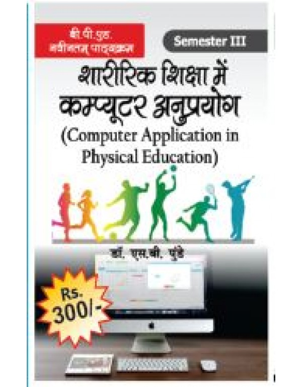 computer Application in Physical education