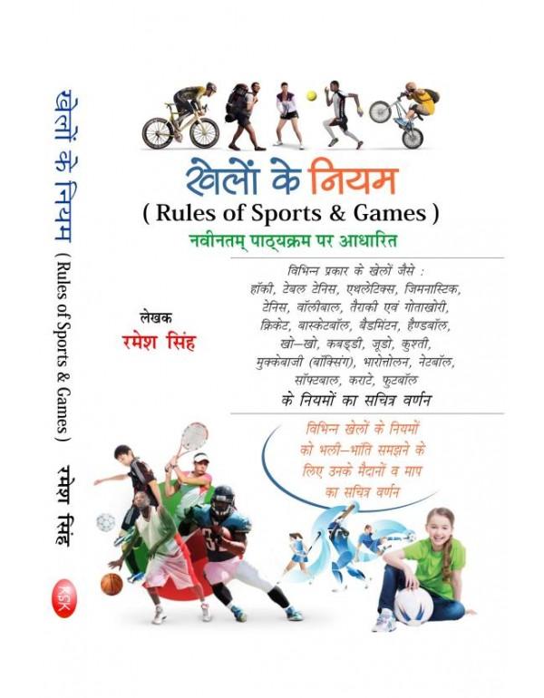khelo-ke-niyum-rules-of-sports-game
