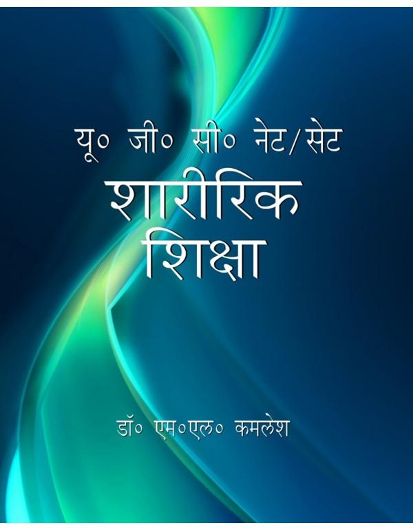 u.g.c. net-set sharirik shiksha