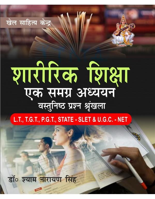 sharirik shiksha -ek samagra addhyayan (Vastunish...