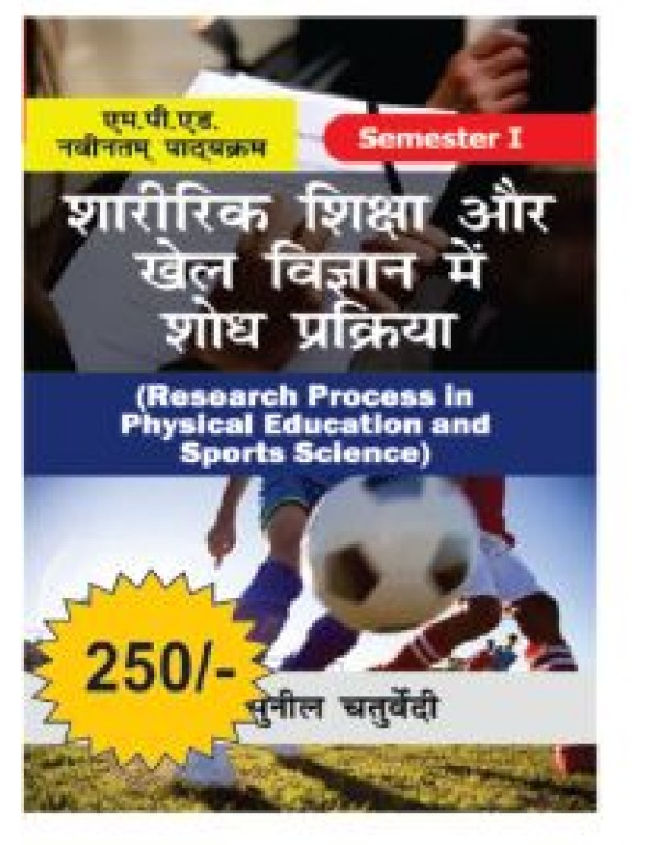 Research  Process in Physical education and sports...