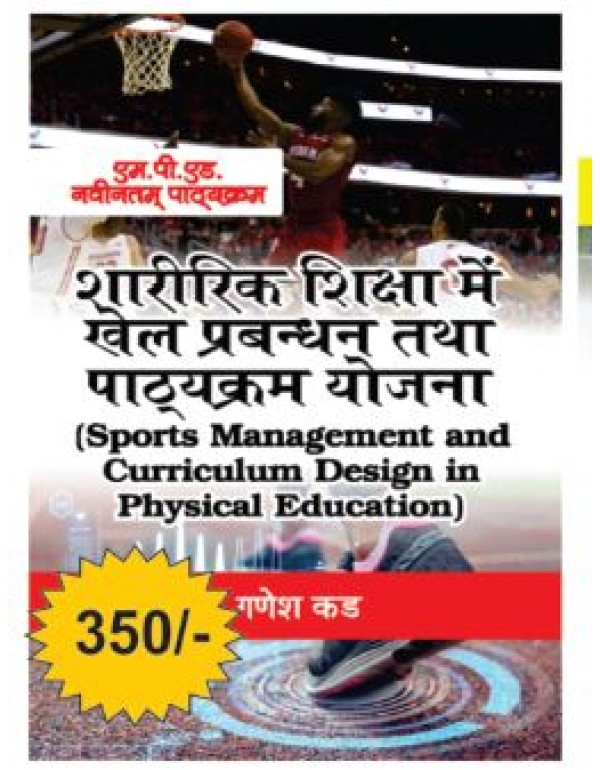 sports Management and curriculum design  in physic...