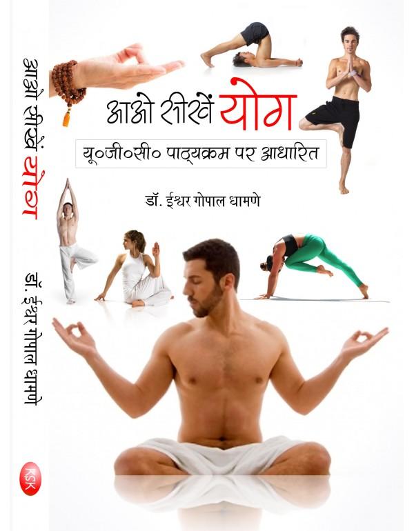 aao seekhe yog2