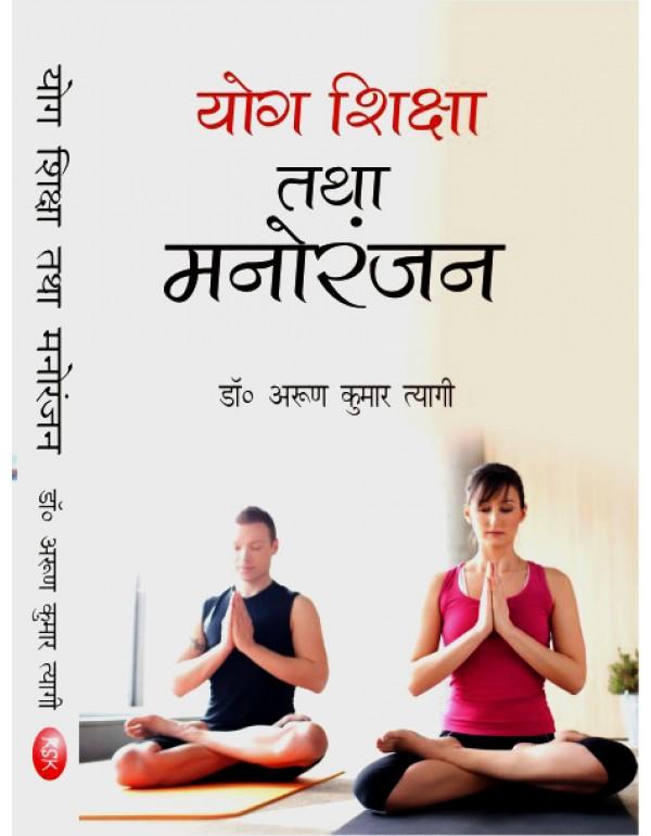 yog shiksha tatha manoranjan-2017