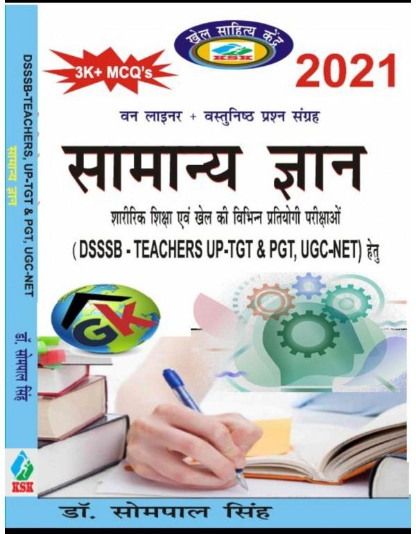 Samanay Gyan 2021